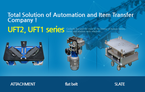 Total Solution of Automation and Item Transfer